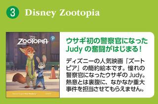 03_zootopia.jpg