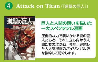 04_Attack on Titan.jpg