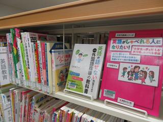 20210414大西様_英語教育の本棚.jpg