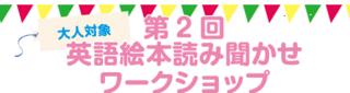 5月10日ワークショップ.png