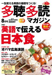 Cs-2016-08_cover.jpg