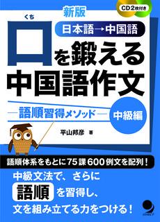 新版_口を鍛える中国語作文-語順習得メソッド-_中級編_表1_低画像.jpg