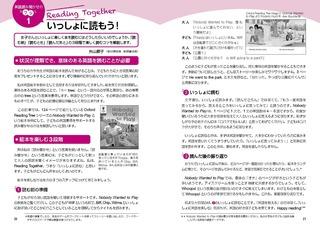 最小0713_p8-40_子ども英語ブッククラブ特集ほか.jpg