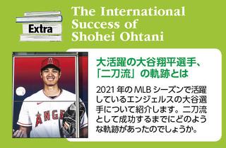 Extra_Ohtani.jpg