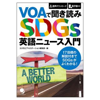 SDGs_カバー.jpg