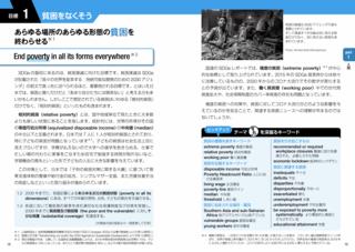 SDGs_目標_見開き.png