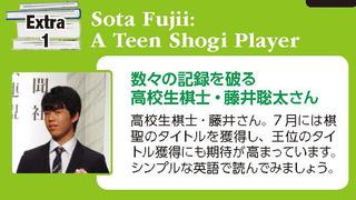 Sota Fujii2.jpg
