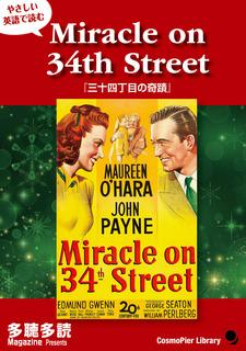 p001_Miracle on 34th Street2.jpg