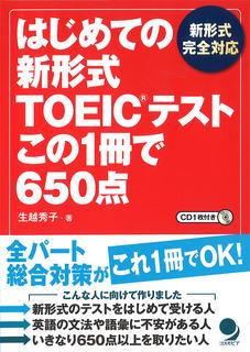 toeic_hajimete650.jpg