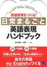 marugotohandbook.jpg